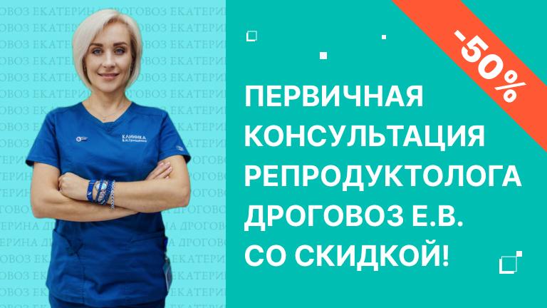 акция эко в украине прием репродуктолога 350 грн