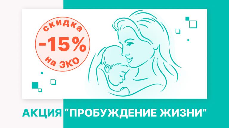 """Акция """"пробуждение жизни"""" Скидка на ЭКО 15%"""