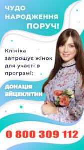 Запрошуємо донорів ооцитів (яйцеклітин) в Україні