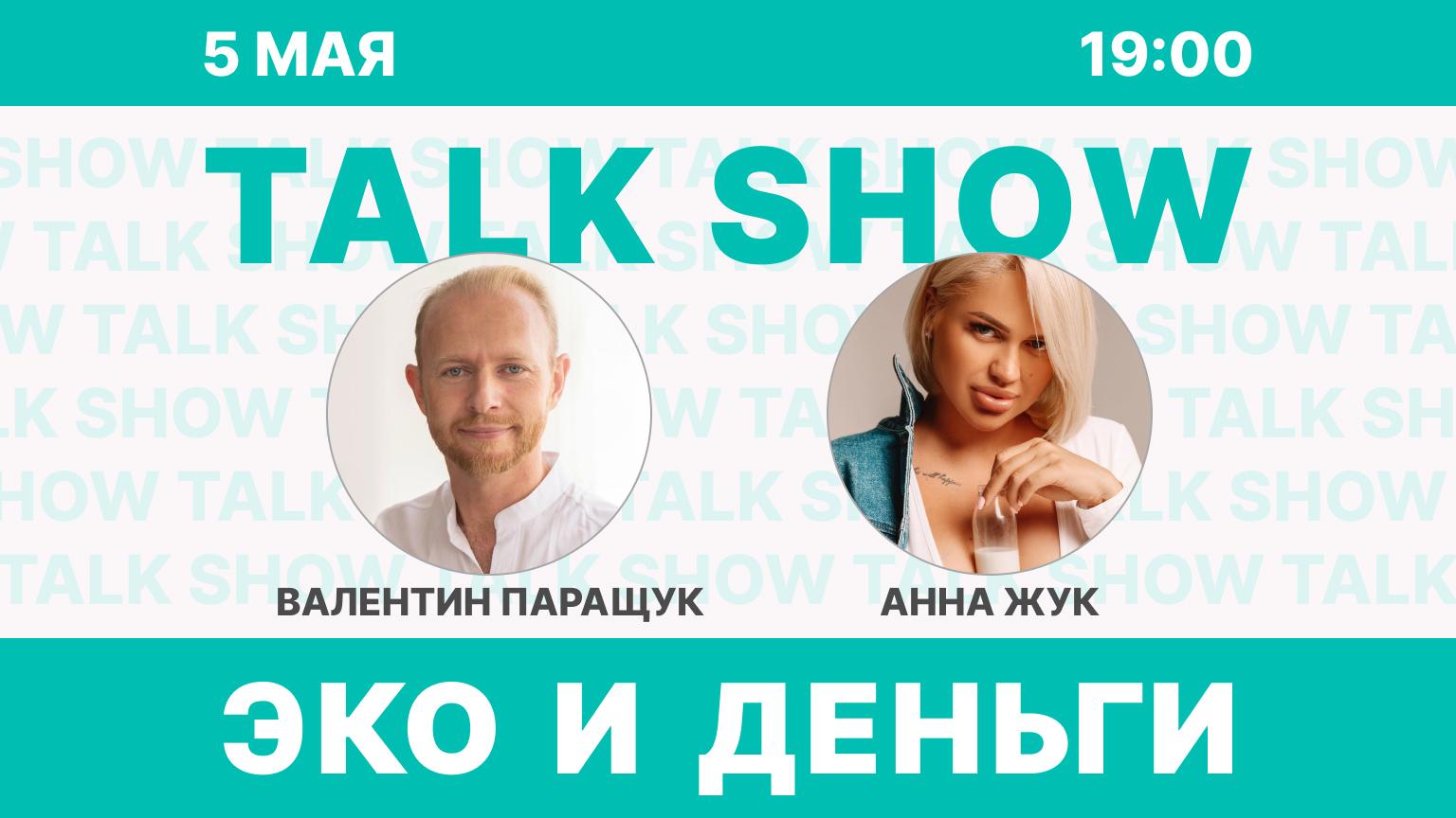 ток шоу ЭКО Клиника академика Грищенко